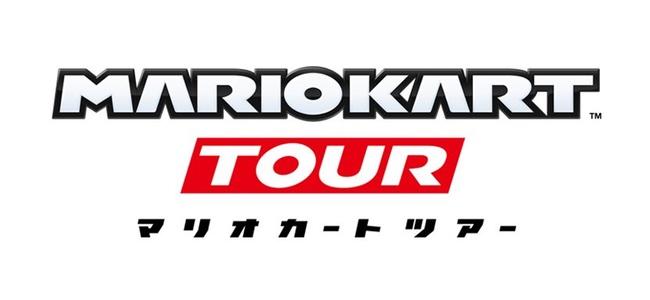 スマホ版マリオカート「マリオカート ツアー」が発表!2019年3月までに配信予定!