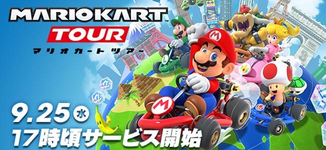 アプリ版マリカー「マリオカート ツアー」配信開始!サービス開始は25日17時から!