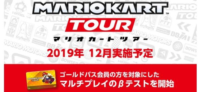 「マリオカート ツアー」にリアルタイムマルチプレイ実装が決定!12月にゴールドパス会員を対象にベータテスト実施を発表