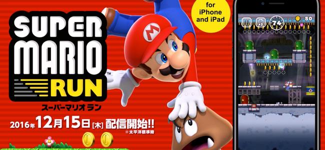 「Super Mario Run(スーパーマリオ ラン)」配信開始!