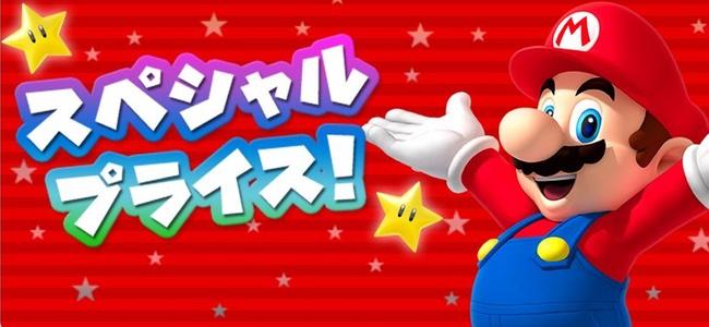 「スーパーマリオラン」半額セールは本日12日まで。通常1200円が600円で販売中