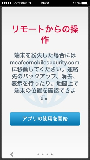 mcafeesecurity5