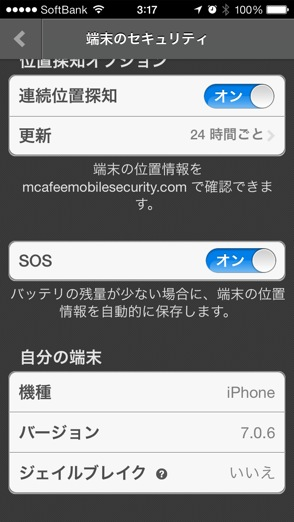 mcafeesecurity6
