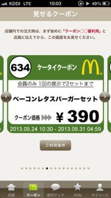 mcdonalds3