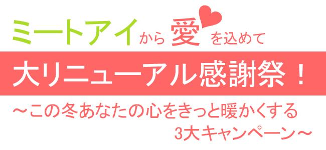 【ミートアイコラボアプリ配信!】ミートアイから愛を込めて 大リニューアル感謝祭!第3弾