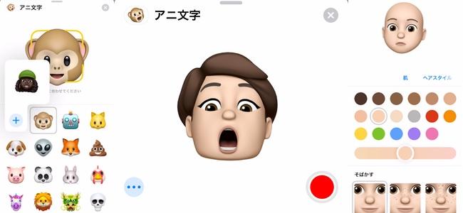 自分の顔がアニ文字に!iOS 12の新機能「Memoji(ミー文字)」の作り方