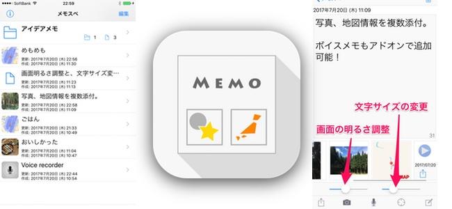 文字サイズも画面の明るさも調節可能、画像や地図の複数添付もできるメモアプリ「メモスペ」レビュー