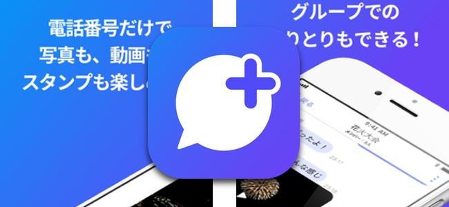 NTTドコモ、au、ソフトバンクが共通で提供する「+メッセージ」アプリのiOS版が本日リリース