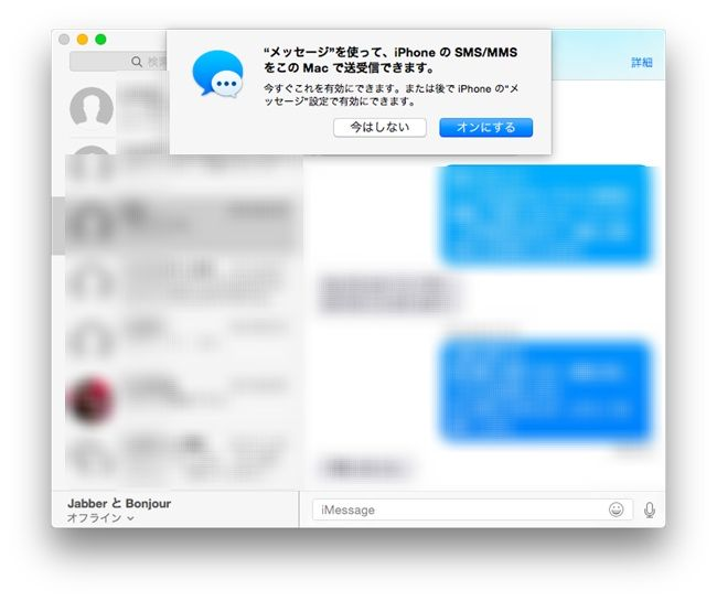 messageipad0001