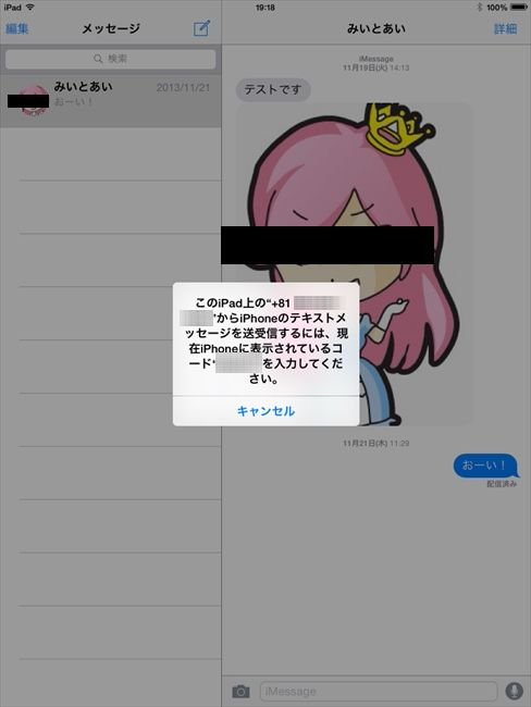 messageipad003