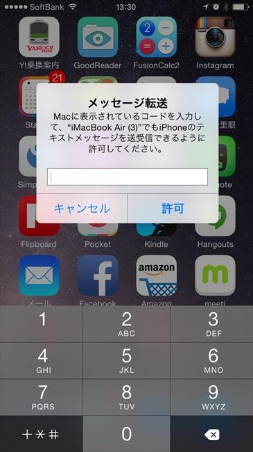 messageipad014
