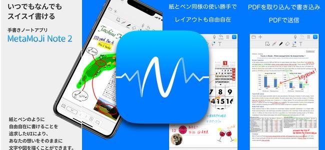 手書きノートアプリMetaMoJiシリーズから最新アプリ「MetaMoJi Note 2」がリリース