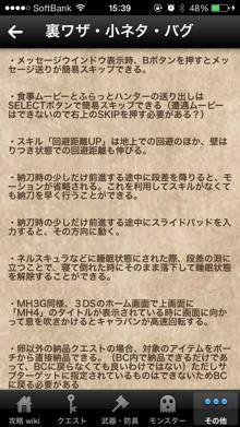 mh4kouryaku4