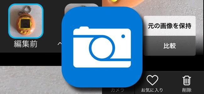 カメラアプリ「Microsoft Pix」がアップデート。自動補正された画像と元画像を比較する際に両方を保存できるように