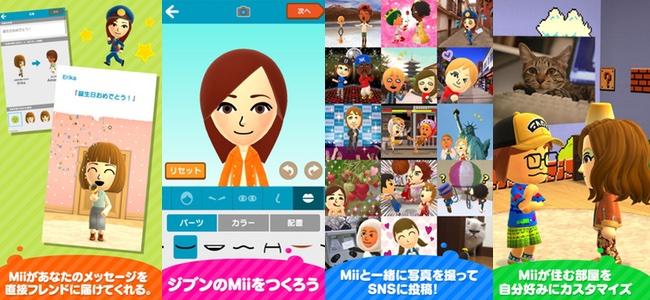 「Miitomo」が5月9日にサービス終了。任天堂のアバター「Mii」を作ってコミュニケーションやミニゲームができる同社初のスマホアプリ