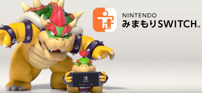 家族の快適なNintendo Switchのプレイをサポートする公式アプリ「Nintendo みまもり Switch」が配信開始!
