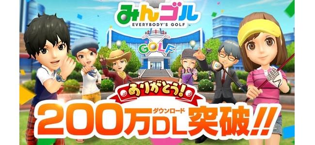 【みんゴル】200万ダウンロード突破!記念してウェアチケットやコインのプレゼントが実施!
