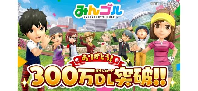 【みんゴル】300万ダウンロード突破!ログインでコイン10000枚、ギアチケット3枚、ウェアチケット3枚プレゼントを実施!