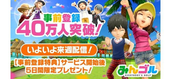 アプリ版みんなのゴルフ「みんゴル」の配信日が7月第2週に決定!