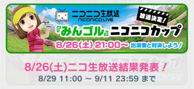 【みんゴル】ニコ生での視聴者参加企画の対戦報酬として「12000コイン」が全ユーザーに配布開始!