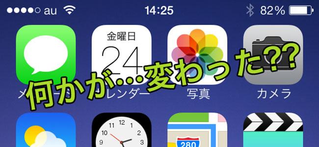 この微妙な変化に気づくのか?iOS 7はアソコがちょっと変わるんです
