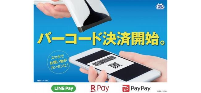 今日からミニストップで「PayPay」「LINE Pay」「楽天ペイ」が一斉に利用可能に。各サービス利用でのポイント還元も適用可能