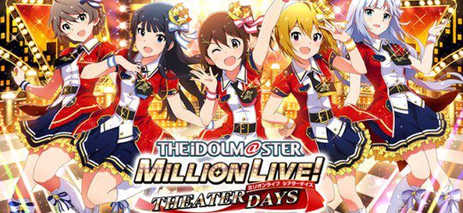 「アイドルマスター ミリオンライブ! シアターデイズ」がApp Storeにてリリース!サービス開始は近日、まずはDLして待とう!