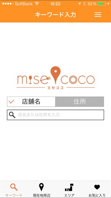 misecoco004