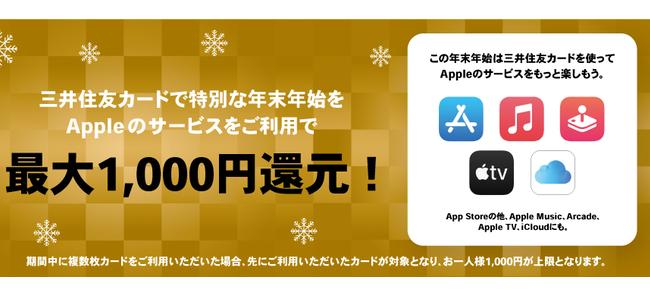 三井住友カードがApp Storeを含むAppleサービスの課金で最大1000円をキャッシュバックするキャンペーンを実施中