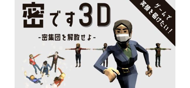 話題になった3Dの「密です」ゲームがスマホアプリ化も含め今後の展開に向けてクラウドファンディングを開始