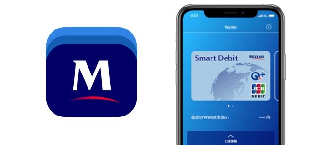 「みずほWallet」アプリで、日本初となるApple Payで使えるデビット払いが可能な「Smart Debit」開始