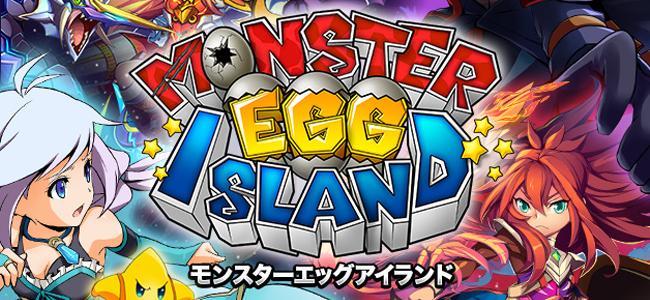 スマホを振ってレアモンスターを生み出せ!ちょっと変わったパズルRPGアプリ「モンスターエッグアイランド」