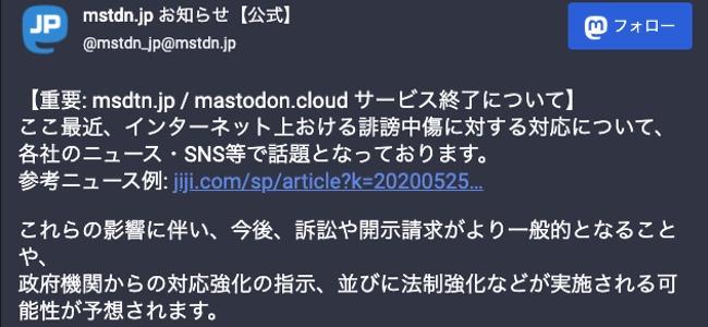 日本国内最大手のマストドンサーバー「mstdn.jp」がサービス終了を発表。インターネット上の誹謗中傷に対する対応に向けて適切な対応が困難として