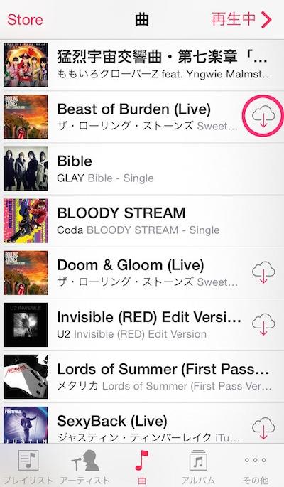 ミュージックアプリはダウンロード済の曲だけを表示してスッキリさせよう