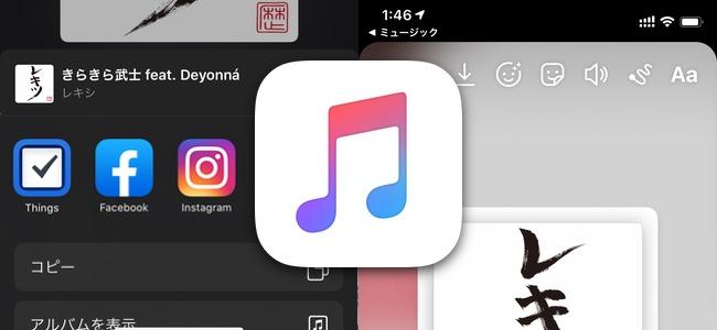 iOS 13.5から「ミュージック」アプリで楽曲やアルバムなどをFacebook/Instagramのストーリーズへ共有が可能に