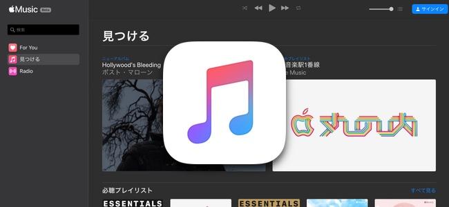 Apple Musicがブラウザで利用可能に。ベータ版として誰でも利用が可能