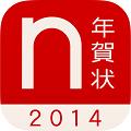 来年の年賀状は全部アプリで作っちゃおう!「ノハナ年賀状2014」で印刷までおまかせ![PR]