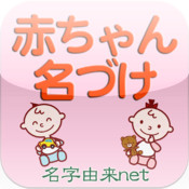 結愛、煌、羽奏…名前ランキングが面白いぞ!字画診断もできるアプリ「無料 赤ちゃん名づけ」