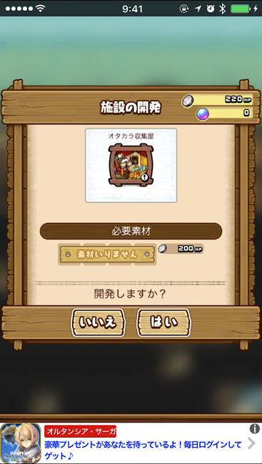 namekonosu101