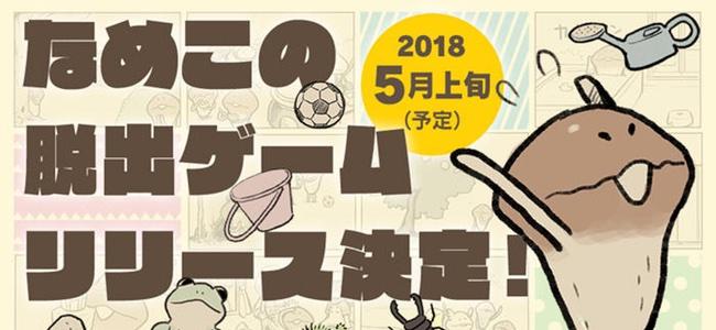 なめこシリーズ最新作は脱出ゲーム!公式サイトで連載中の4コマ漫画が脱出ゲームになって5月上旬にリリース!