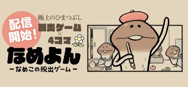 「なめこ」最新作は脱出ゲーム×4コマ漫画!「なめよん ~なめこの脱出ゲーム~」リリース!