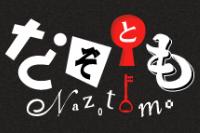 代官山に出現したリアル謎ときスタジオ「なぞとも Cafe」に突撃レポートかましたった!