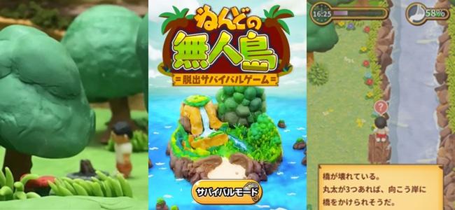 「ねんどの無人島」レビュー。クレイアニメをそのままゲーム化した見事な世界観、絶妙なバランスの謎解き要素も光るアドベンチャーゲーム