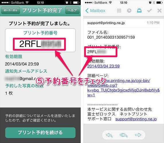 netprint103_030314_045243_PM