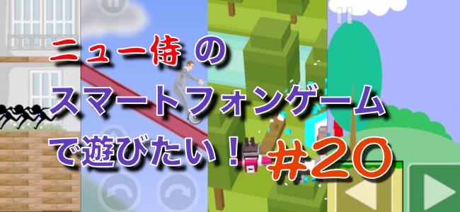 「ニュー侍のスマートフォンゲームで遊びたい!」#20「俺と戦い、激ムズアクションゲームにチャレンジしてみた!」