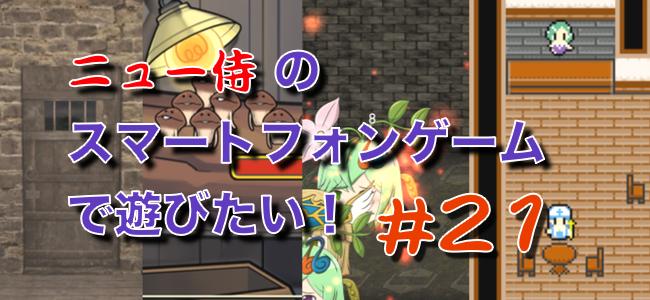 「ニュー侍のスマートフォンゲームで遊びたい!」#21「rain、なめこ、ゆっくり、そして・・・あなたってよく見ると・・・!!」