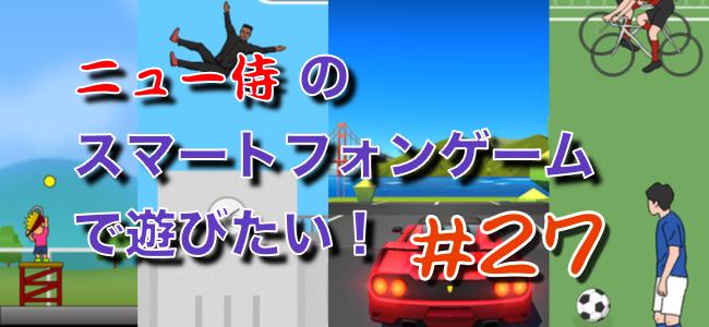 「ニュー侍のスマートフォンゲームで遊びたい!」#27「サーブにゴール!そして、応援団になっちゃったよ!」