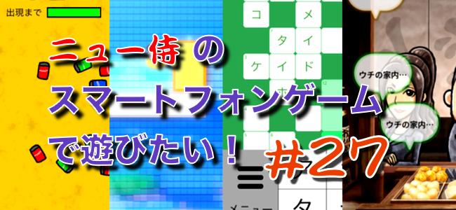 「ニュー侍のスマートフォンゲームで遊びたい!」#28「トリビア〜〜〜ンなアプリに囲まれて知識をゲットぴよ!」