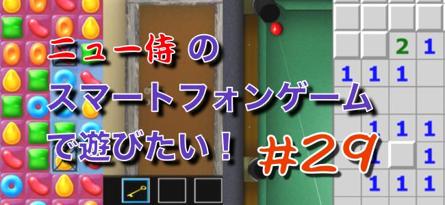 「ニュー侍のスマートフォンゲームで遊びたい!」#29「クラッシュ&脱出なパズルゲームで遊んでみた!」