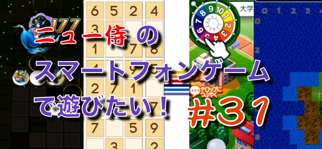 「ニュー侍のスマートフォンゲームで遊びたい!」#31「ボードゲームの王様はやっぱりあのゲーム?」